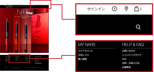 NARS Cosmetics オフィシャルサイト 登録方法1